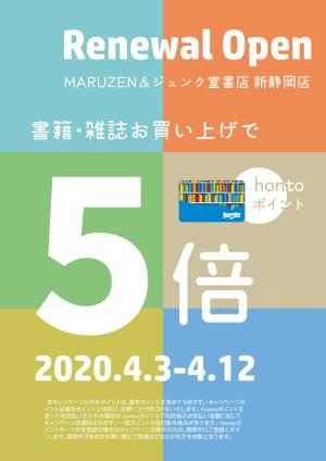 hontoポイント5倍:新静岡店リニューアル記念キャンペーン