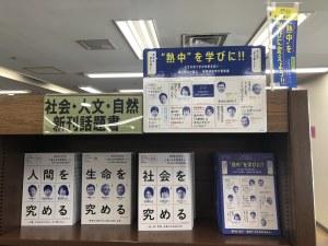 「スタディサプリ 三賢人の学問探究ノート」ミニフェア