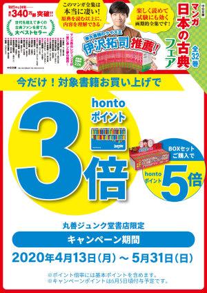 『マンガ日本の古典(中公文庫)』お買い上げでhontoポイント3倍キャンペーン(一部対象外店舗あり)