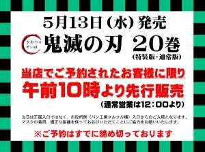ジャンプコミックス『鬼滅の刃』20巻 5/13販売について