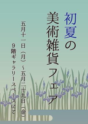 【9F芸術】初夏の美術雑貨フェア
