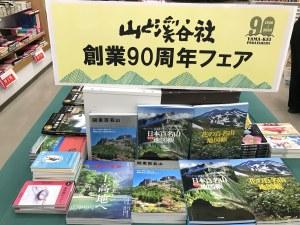 【2F実用】山と渓谷社 創業90周年フェア