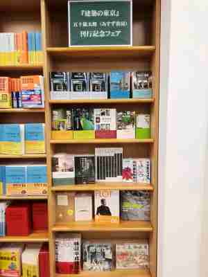 【7F理工】『建築の東京』五十嵐太郎(みすず書房)刊行記念フェア