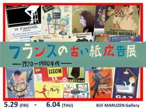 フランスの古い紙広告展