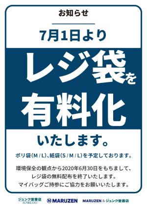 レジ袋有料化のお知らせ(丸善ジュンク堂書店)