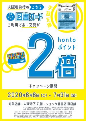 大阪府配布図書カード利用でhontoポイント2倍プレゼント(大阪府下10店舗限定)