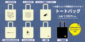 丸善ジュンク堂書店オリジナル「トートバッグ」発売