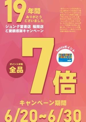 19年間のご愛顧に感謝!hontoポイント7倍キャンペーン(福岡店)