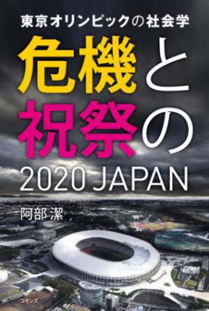 東京2020オリンピックはどこへ行く?──「ホラー」と化した世紀の祝祭の正体─