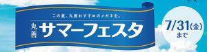 メガネサロン【丸善サマーフェスタ】