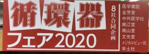 【6F医学】8社合同 循環器フェア2020
