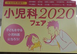 【6F医学】10社合同 小児科フェア2020