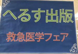 【6F医学】へるす出版 救急医学フェア