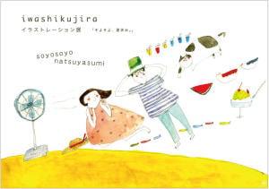 iwashikujira  イラストレーション展 「そよそよ、夏休み」