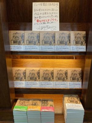 『夢をかなえるゾウ』最新刊発売中!