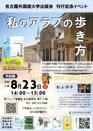 名古屋外国語大学出版会」刊行記念イベント『私のアラブの歩き方』
