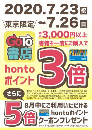 hontoポイント3倍+5倍クーポンキャンペーン(東京都内店舗限定)