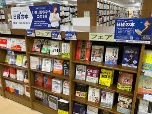 日経の本 今読むならこの1冊フェア