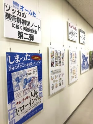 【9F芸術】『キム・ラッキの人体ドローイング』(オーム社)刊行記念パネル展