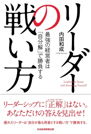 『リーダーの戦い方』発刊記念ウェビナー「有事のリーダーシップとは」 内田和成先生オンライン講義