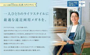 丸善メガネサロン【中近両用レンズ相談体験キャンペーン】