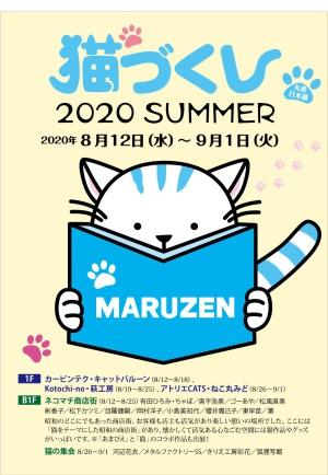 2020 SUMMER 猫づくし