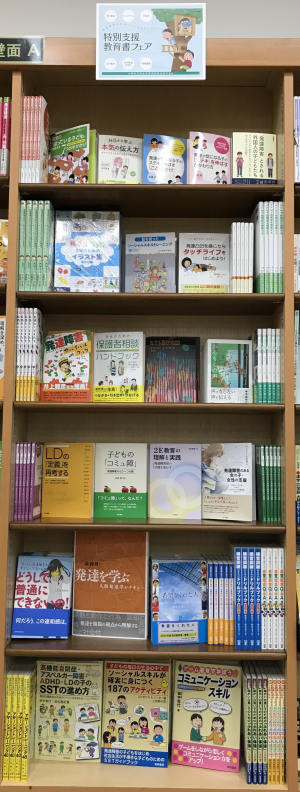 【4F人文】6社共同 特別支援教育書フェア