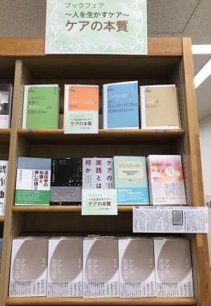 【6F医学】ブックフェア ケアの本質~人を生かすケア~