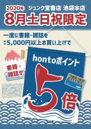 8月土日祝限定!書籍を5千円以上ご購入でhontoポイント5倍(池袋本店限定)