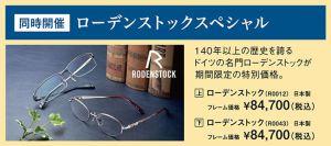 丸善メガネサロン【プレミアム セレクション 2020】
