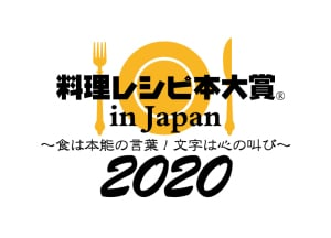 第7回 料理レシピ本大賞 in Japan