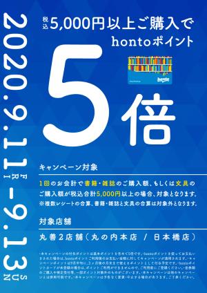 5,000円以上ご購入でhontoポイント5倍キャンペーン(2店舗限定)