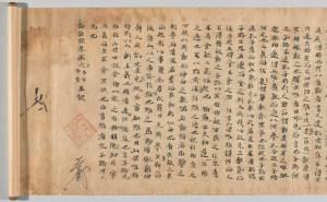 ○第32回慶應義塾図書館貴重書展示会 古代・中世 日本人の読書