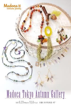 Costume Jewelry madoca展 [Madoca Tokyo Autumn Gallery]