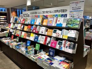 MARUZEN Presents「書店で学ぶSDGs」