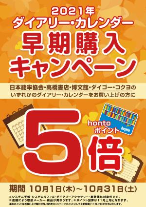 【hontoポイント5倍!】2021年ダイアリー・カレンダー早期購入キャンペーン