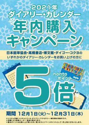 【hontoポイント5倍!】2021年ダイアリー・カレンダー年内購入キャンペーン