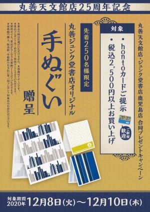 丸善 天文館店25周年記念:オリジナル手ぬぐいプレゼントキャンペーン(鹿児島2店舗限定)