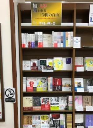 平和の棚の会ブックフェア 「知の危機 狙われる学問の自由」