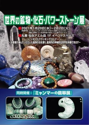 世界の鉱物・化石・パワーストーン展