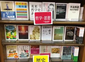 ちくま学芸文庫×丸善博多店オリジナルフェア