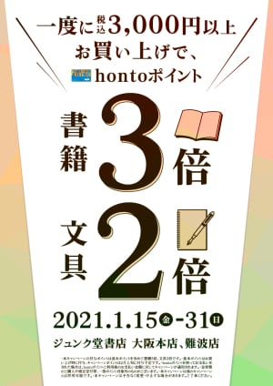 3,000円以上お買い上げで書籍3倍・文具2倍キャンペーン(2店舗)