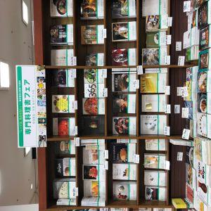 柴田書店 専門料理書フェア 開催!