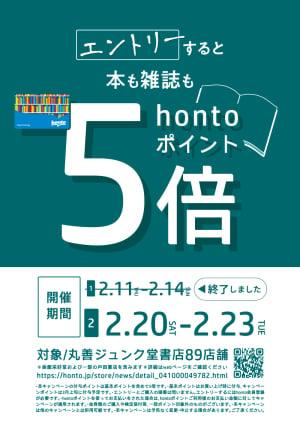 【書籍・雑誌】エントリーでhontoポイント5倍キャンペーン(89店舗対象)