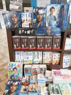 2021年NHK大河ドラマ「青天を衝け」いよいよ放送開始です!