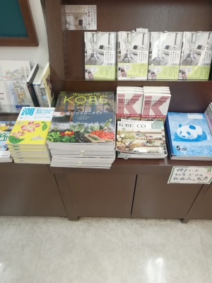 『Wonderful KOBE2021』(神戸新聞総合出版センター)