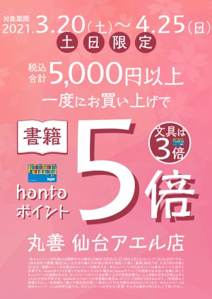 土日限定|5,000円以上お買い上げで書籍5倍・文具3倍キャンペーン(仙台アエル店)