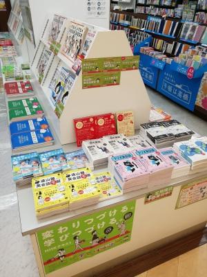 NHK語学テキストフェア