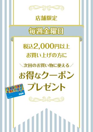 毎週金曜日2,000円以上お買い上げでhontoポイントクーポンプレゼントキャンペーン(3店舗限定)