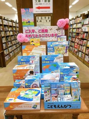 祝ご入園・ご入学 知育玩具KUMON TOYフェア